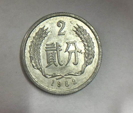 82年2分硬幣值多少錢  1982年版2分硬幣參考價格