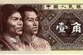 1980年的一角纸币值多少钱  1980年1角纸币价格上涨