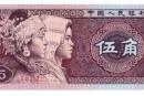 1980年的五角纸币值多少钱  1980年的5角纸币参考价格