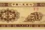 1953年的一分纸币价值有多大?1953年的一分纸币介绍