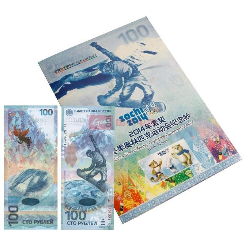 2014年索契冬季奥运会纪念钞收藏价值分析 索契冬季奥运会纪念钞价格是多少?