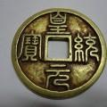 皇祐元寶有哪些特點特征  皇祐元寶價格走勢