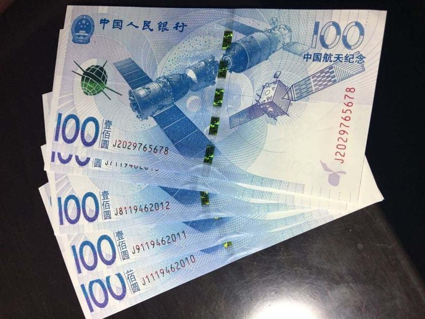 2015年航天纪念钞的最新消息 航天纪念钞价格涨了没有?
