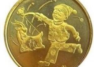 2003羊年纪念币有没有收藏价值?2003羊年纪念币未来行情分析