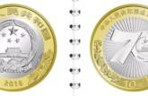 预约指南看这里!预约建国70周年普通纪念币要做哪些准备?