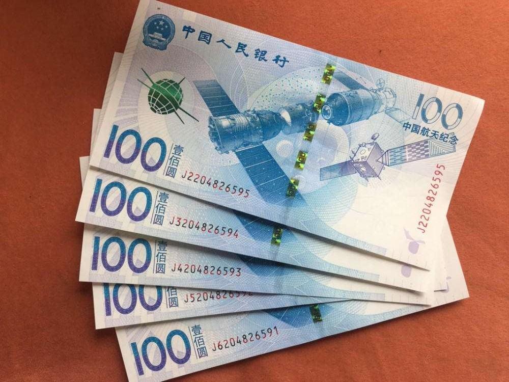 2015航天纪念钞升值空间有多大?航天纪念钞收藏介绍