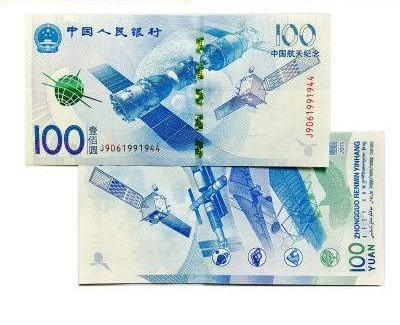 2015年中国航天纪念钞值多少钱?中国航天纪念钞价格行情分析