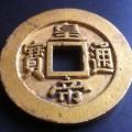 皇帝通寶鑄造背景及歷史故事  皇帝通寶特點特征