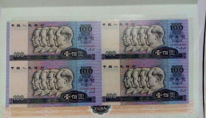 连体钞回收价格是多少?附最新2019连体钞回收价格