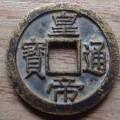 皇帝通寶市場價格是多少  皇帝通寶收藏價值