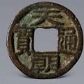 天朝通宝是什么时候铸造的  天朝通宝市场行情分析