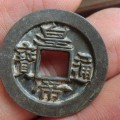 皇帝通寶鑄造的原因及故事   皇帝通寶鑄造時間