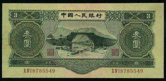 第二套人民币苏三元背后的设计背景,你知道吗?