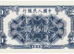 第一套人民币鉴别纸币的方法有哪些?收藏价值如何?