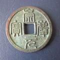 崇庆元宝有哪些版别品种  崇庆元宝价格是多少