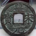 皇宋元寶適合長線投資嗎  皇宋元寶價格是多少