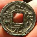 皇宋元寶有什么特點特征  皇宋元寶收藏價值分析