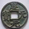 庆元元宝版别及特点介绍  庆元元宝铸造工艺鉴赏