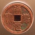 崇庆元宝值得收藏投资吗  崇庆元宝历史价值高吗