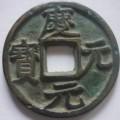 庆元元宝价格是多少  庆元元宝简介及价值分析