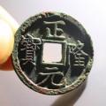 正隆元宝版别介绍  正隆元宝价格及钱币特点