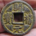 開禧元寶鑄造背景及時間  開禧元寶相關歷史記載及故事