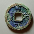 皇宋元寶價格是多少錢  皇宋元寶值不值錢