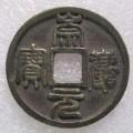 崇庆元宝基本特征有哪些  崇庆元宝史料记载