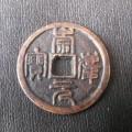 崇庆元宝价格及图片  崇庆元宝收藏价值分析