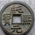 纯熙元宝停铸原因  纯熙元宝值不值钱