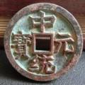 中统元宝升值空间大吗  中统元宝收藏价格高吗