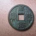 崇庆元宝真伪识别及收藏价值分析  崇庆元宝铸造背景