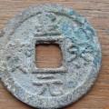 皇宋元寶收藏價格高嗎  皇宋元寶市場價值如何