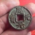 庆元元宝价格及版别介绍  庆元元宝相关历史故事