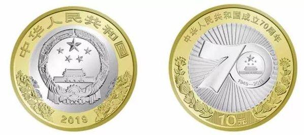 建国七十周年双色铜合金纪念币发行量算多吗?收藏价值怎么样?
