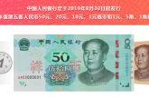 2019年新出版的人民币调整详情 关于新版币的最全介绍!