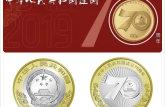 建国70周年纪念币值得入手收藏?建国70周年纪念币价值剖析