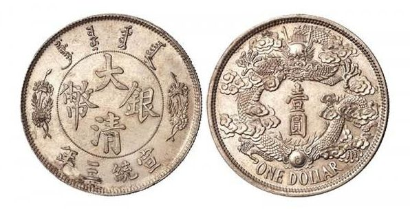大清银币应该如何鉴定?鉴别大清金币的方法有哪些?