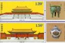 故宫博物院特种邮票价格及介绍  值多少钱