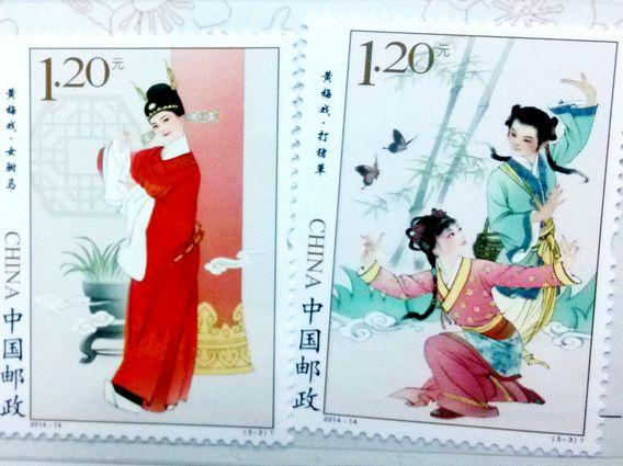 黄梅戏特种邮票市场价格多少  黄梅戏邮票价值分析
