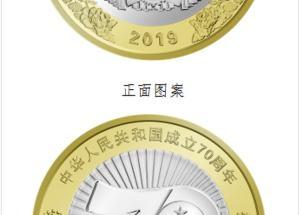 你知道怎么预订建国70周年纪念币吗?这两个要点必须掌握!