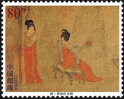 挥扇仕女图特种邮票值多少钱  价格走势如何