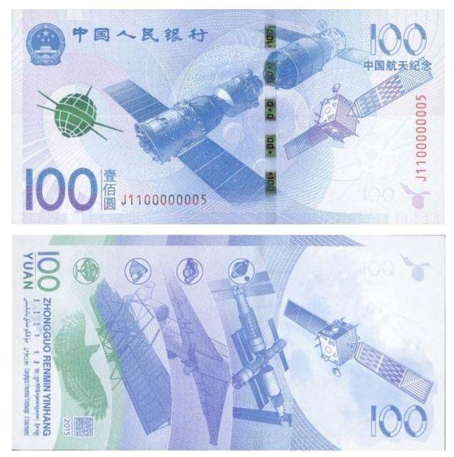 航天纪念币及航天纪念钞发行量及图案介绍