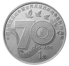 抗战70周年纪念币价格多少钱?为什么值得收藏?
