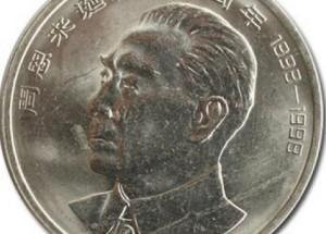 周恩来纪念币有没有升值空间?值不值得投资?
