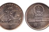 建国40周年纪念币行情怎么样?建国40周年纪念币的意义怎么样?