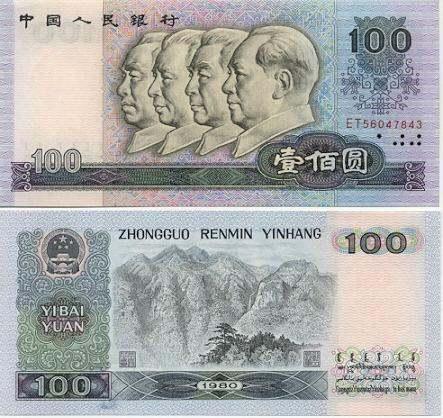 80版100元人民币价格高吗   80年100元市场行情分析