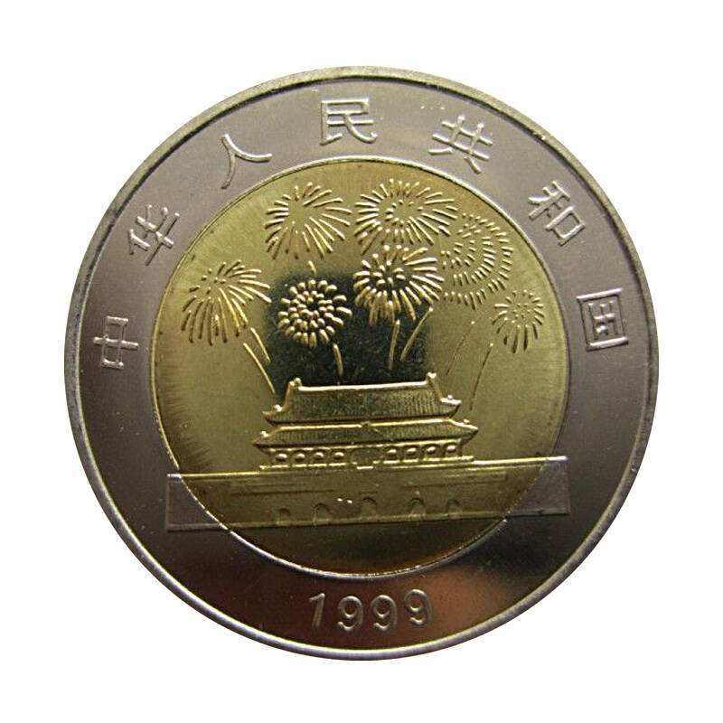 国庆50周年纪念币价格值多少钱   市场行情分析