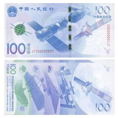 航天纪念币纪念钞有什么意义?航天纪念币纪念钞收藏价值怎么样?
