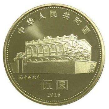 孙中山诞辰150周年纪念币收藏行情及投资分析